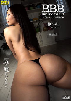 BBB Big Boobs Butt 神ユキ