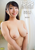 BBB Big Boobs Butt 満島みう