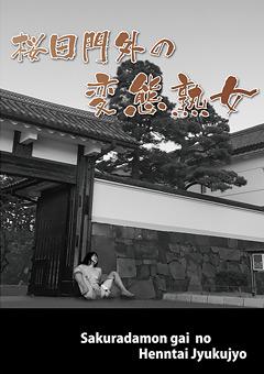 桜田門外の変態熟女