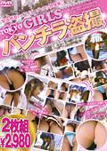 TOKYO GIRLS パンチラ盗撮