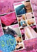 渋谷Girls 染みパンチェック!!