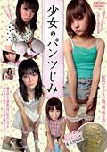 女子校生のエロい淫語と悩殺パンチラ|人気のパンチラ動画DUGA|おススメ!