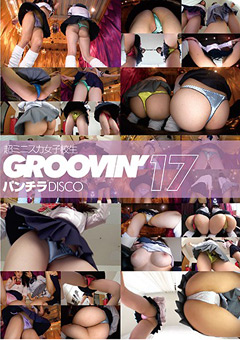 【マニアック動画】groovin'-超ミニスカート女子校生-パンチラDISCO17