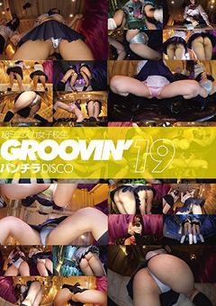 【マニアック動画】groovin'-超ミニスカート女子校生-パンチラDISCO19