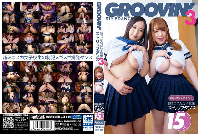 groovin' stripdance 超ミニスカ女子校生3のジャケットエロ画像