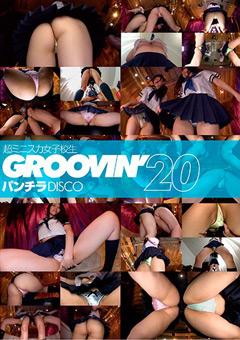 【マニアック動画】groovin'-超ミニスカート女子校生-パンチラDISCO20