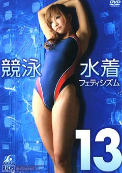 競泳水着フェティシズム13