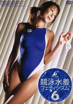 競泳水着フェティシズム6