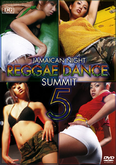 ジャマイカンナイト レゲエダンスサミット5