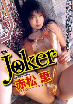 Joker 赤松恵