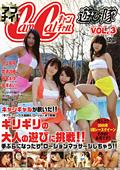 アブナイ!キャンギャル遊び隊 VOL.3