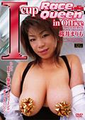 I cup Race Queen in Office 桜井まりも