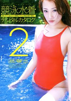 競泳水着デジタルカタログ2
