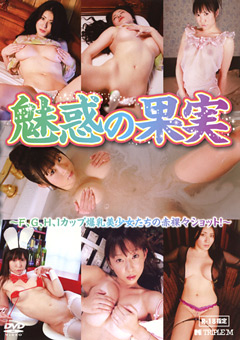 魅惑の果実 ~F、G、H、Iカップ爆乳美少女たちの赤裸々ショット!~