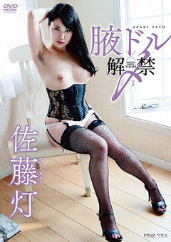 【佐藤灯動画】腋ドル×解禁〆-佐藤灯-アイドル