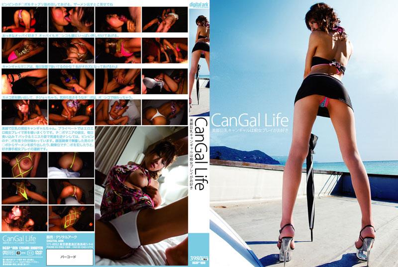 痴女:Can Gal Life 美脚キャンギャルは痴女プレイがお好き