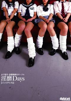 淫靡Days2