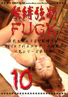 緊縛強制FUCK10