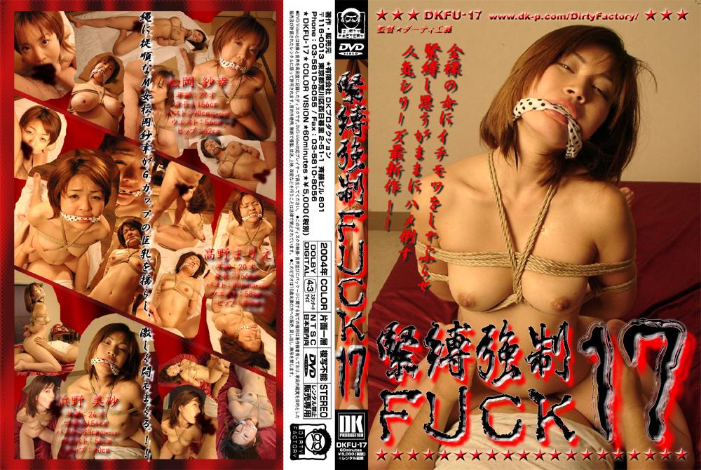 緊縛強制FUCK17