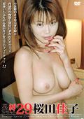 緊縛スペシャル29 桜田佳子