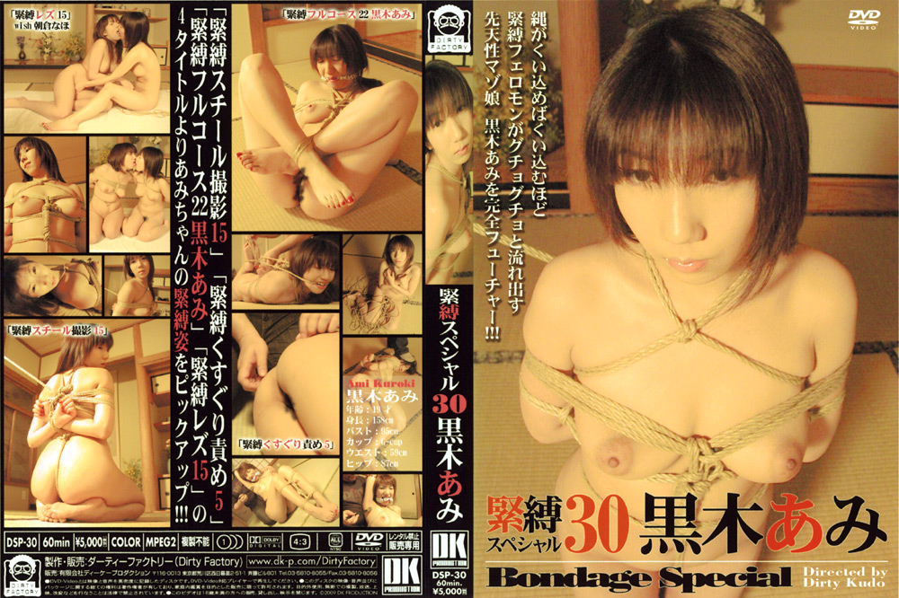 緊縛スペシャル30 黒木あみ