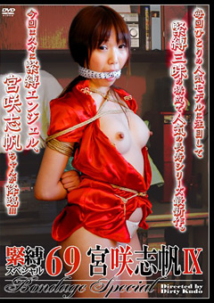 緊縛スペシャル69 宮咲志帆9