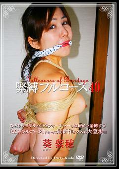 【葵紫穂動画】準捕縄フルコース40-葵紫穂-SM