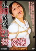 私服緊縛23 葵紫穂