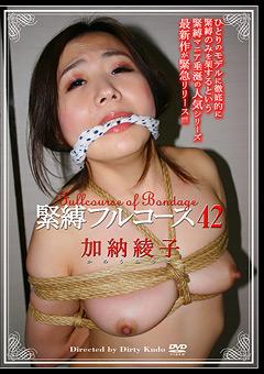 【加納綾子動画】緊縛フルコース42 加納綾子-SM