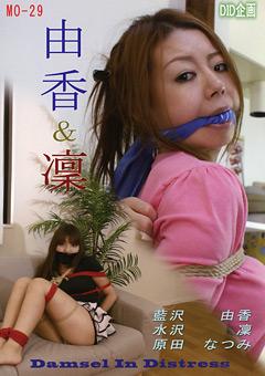 由香&凜 襲われた女