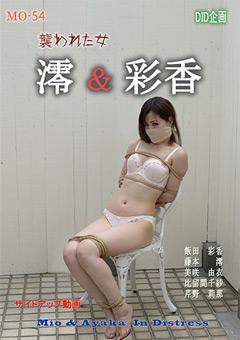 澪&彩香 襲われた女