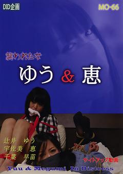 【辻井ゆう動画】ゆう&恵-襲われた女-SM