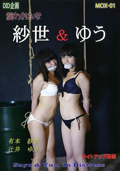 【有本紗世動画】紗世&ゆう-襲われた女-SM