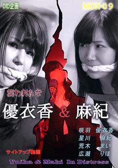 【咲羽優衣香動画】準優衣香&麻紀-襲われた女-SM