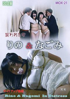 【水城りの動画】準りの&なごみ-襲われた女 -SM