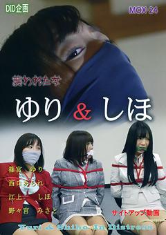 【野々宮みさと動画】準ゆり・しほ-襲われた女 -SM
