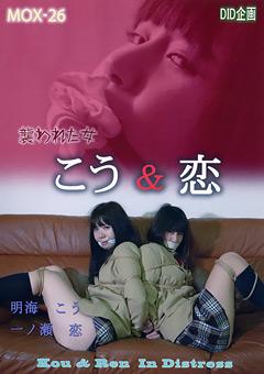 【一ノ瀬恋動画】準恋&こう-襲われた女 -SM