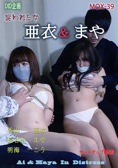 【香山亜衣動画】亜衣・まや-襲われた女 -SM