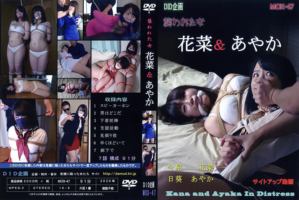 IdolLAB | distress-0176 花菜・あやか 襲われた女