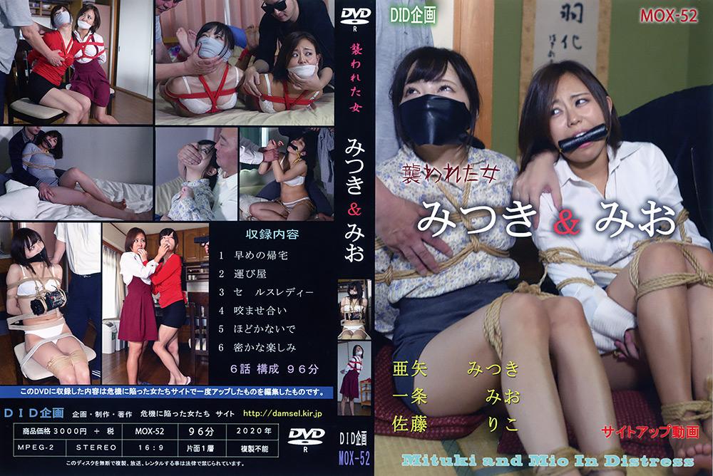 IdolLAB | distress-0181 みつき ・みお・ りこ 襲われた女