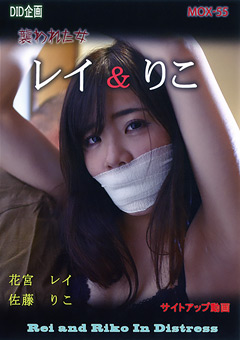 【花宮レイ動画】レイ-・-りこ-襲われた女 -SM