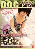 夏場の貧乳チラ見え女子は羞恥心から股間を濡らす!2
