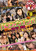 ハロウィンナンパ2015 in渋谷|人気の素人動画DUGA|ファン待望の激エロ作品