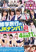 修学旅行のJKナンパ! Vol.02