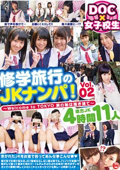 【女子校生動画】修学旅行のJKナンパ!-Vol.02
