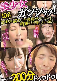 【配信専用】濃厚ザーメンを綺麗なお顔にぶっ放し!