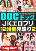 【配信専用】JKエロプリ12時間鬼盛り2