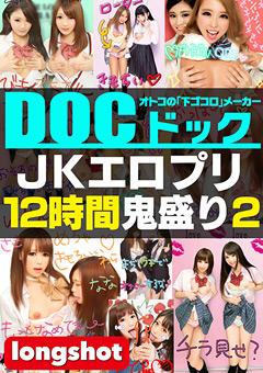 【女子校生動画】【配信専用】JKエロプリ12時間鬼盛り2