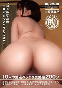 【七栄ここ動画】【配信専用】ムチプリ肉厚極上尻コキ!!2 -マニアック
