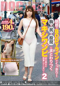 【河北恵美動画】胸・尻・股間にまとわりつくマキシワンピ姿の美女2 -素人